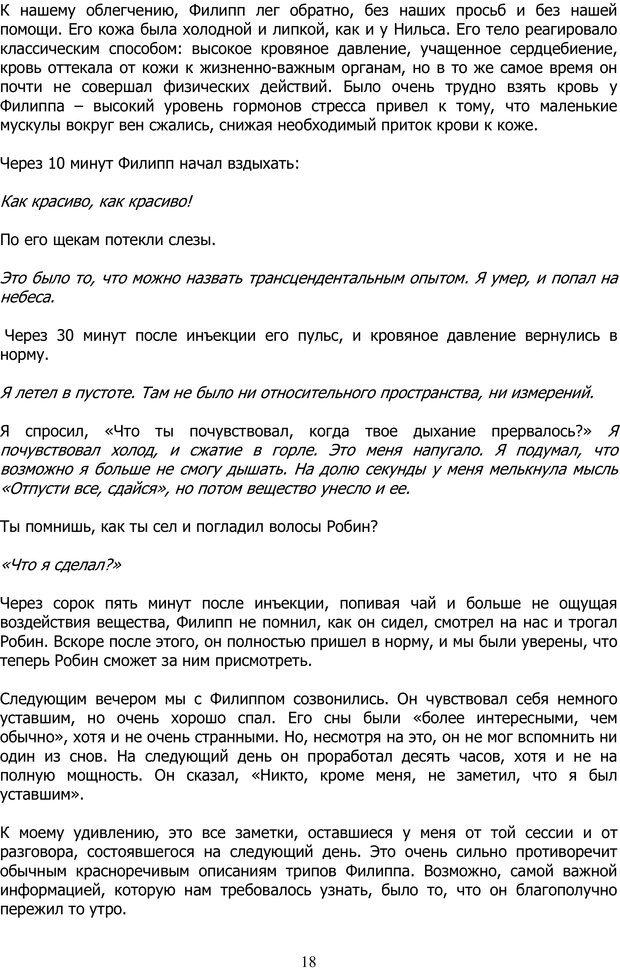 PDF. ДМТ  - Молекула Духа. Страссман Р. Страница 17. Читать онлайн