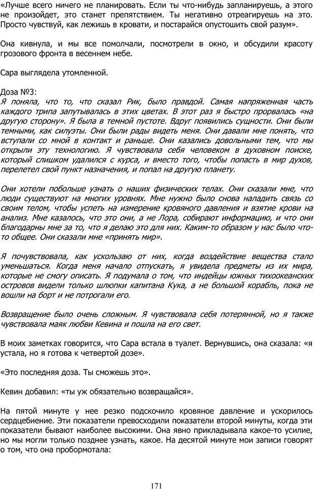 PDF. ДМТ  - Молекула Духа. Страссман Р. Страница 170. Читать онлайн