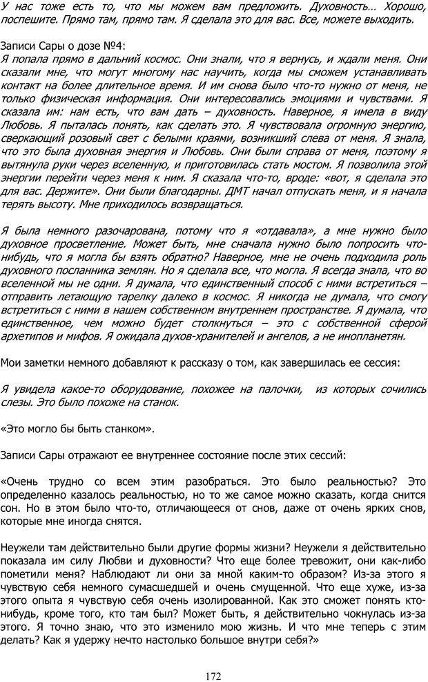 PDF. ДМТ  - Молекула Духа. Страссман Р. Страница 171. Читать онлайн