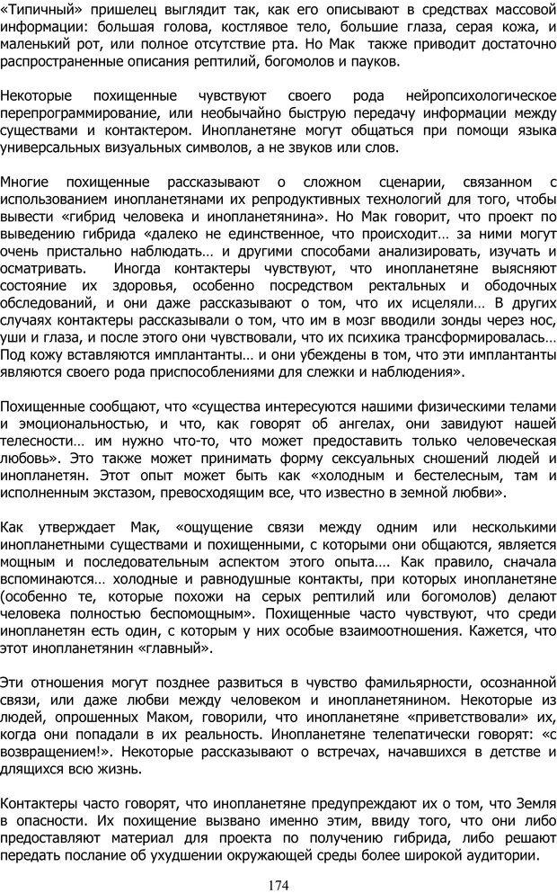 PDF. ДМТ  - Молекула Духа. Страссман Р. Страница 173. Читать онлайн