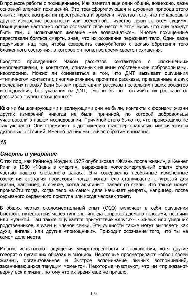 PDF. ДМТ  - Молекула Духа. Страссман Р. Страница 174. Читать онлайн