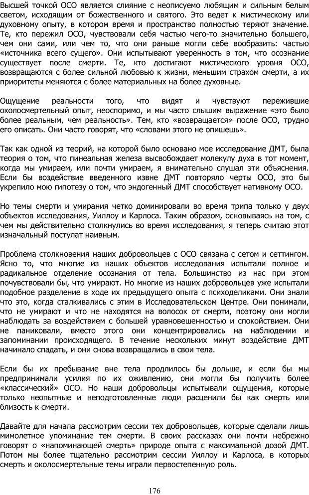 PDF. ДМТ  - Молекула Духа. Страссман Р. Страница 175. Читать онлайн
