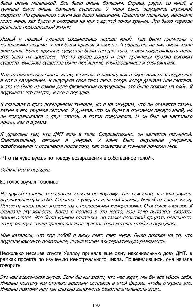 PDF. ДМТ  - Молекула Духа. Страссман Р. Страница 178. Читать онлайн