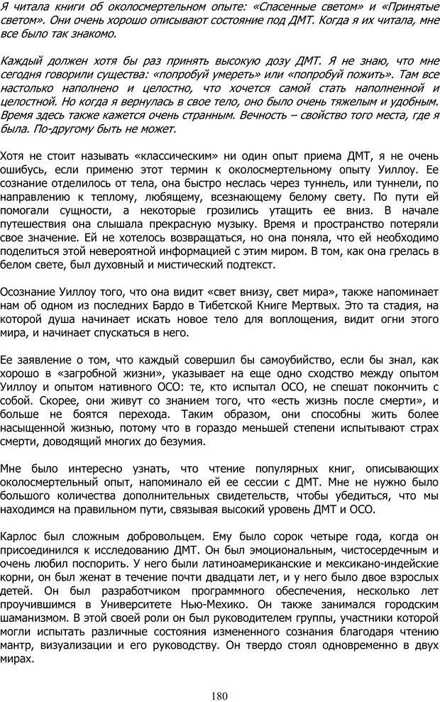 PDF. ДМТ  - Молекула Духа. Страссман Р. Страница 179. Читать онлайн