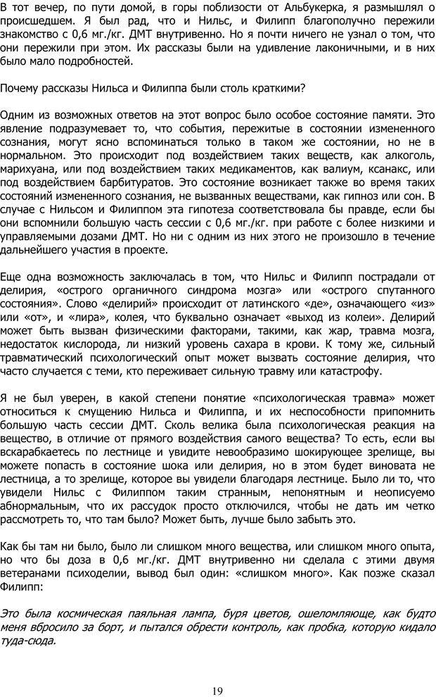 PDF. ДМТ  - Молекула Духа. Страссман Р. Страница 18. Читать онлайн