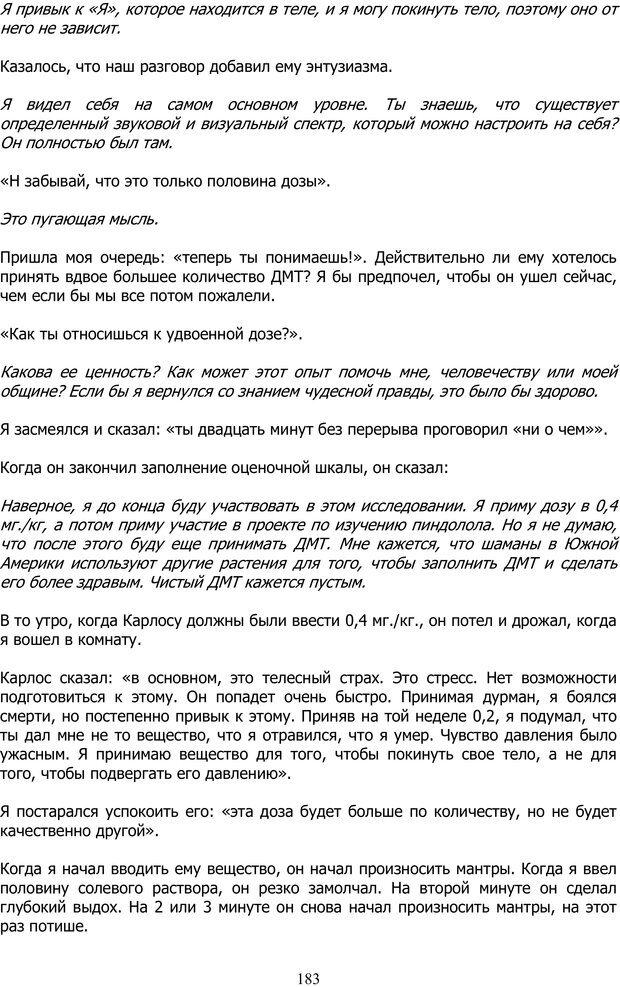 PDF. ДМТ  - Молекула Духа. Страссман Р. Страница 182. Читать онлайн