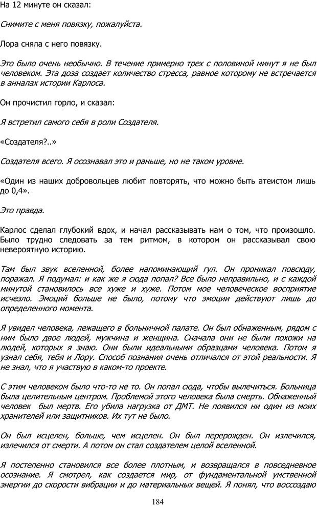 PDF. ДМТ  - Молекула Духа. Страссман Р. Страница 183. Читать онлайн