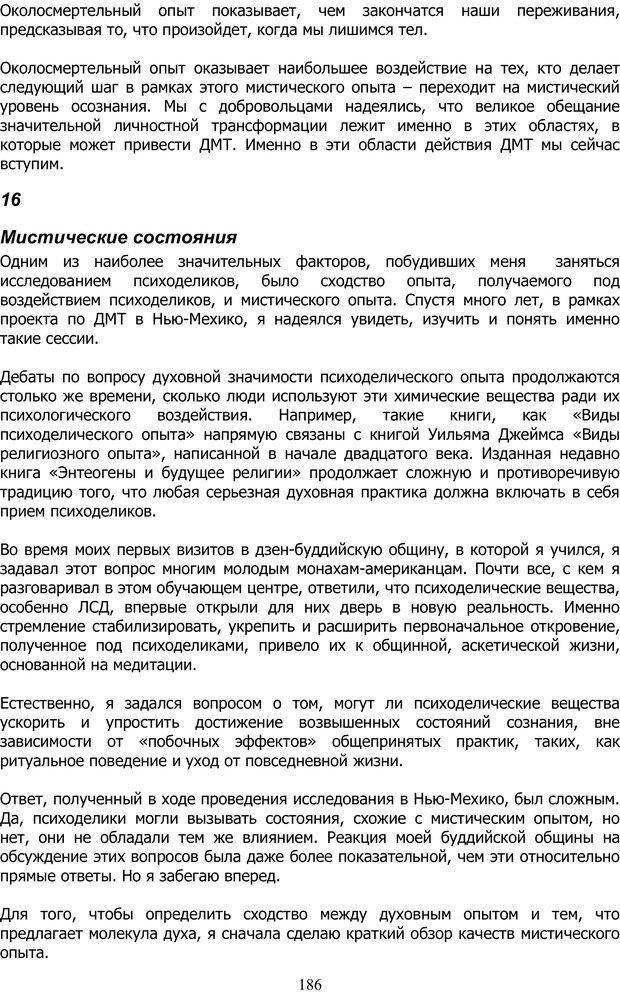PDF. ДМТ  - Молекула Духа. Страссман Р. Страница 185. Читать онлайн