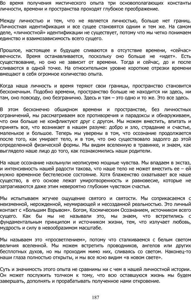 PDF. ДМТ  - Молекула Духа. Страссман Р. Страница 186. Читать онлайн