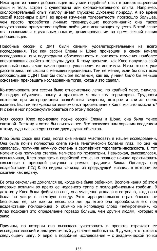 PDF. ДМТ  - Молекула Духа. Страссман Р. Страница 187. Читать онлайн