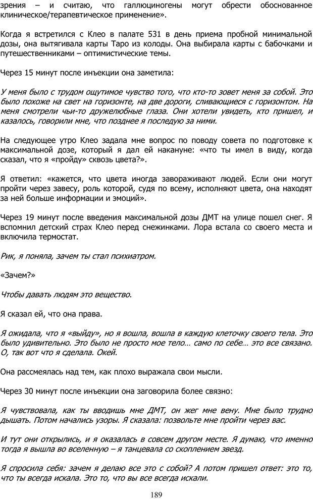 PDF. ДМТ  - Молекула Духа. Страссман Р. Страница 188. Читать онлайн