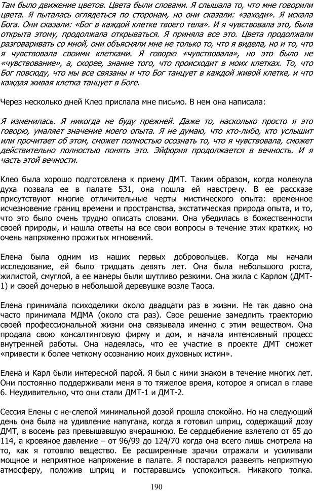PDF. ДМТ  - Молекула Духа. Страссман Р. Страница 189. Читать онлайн
