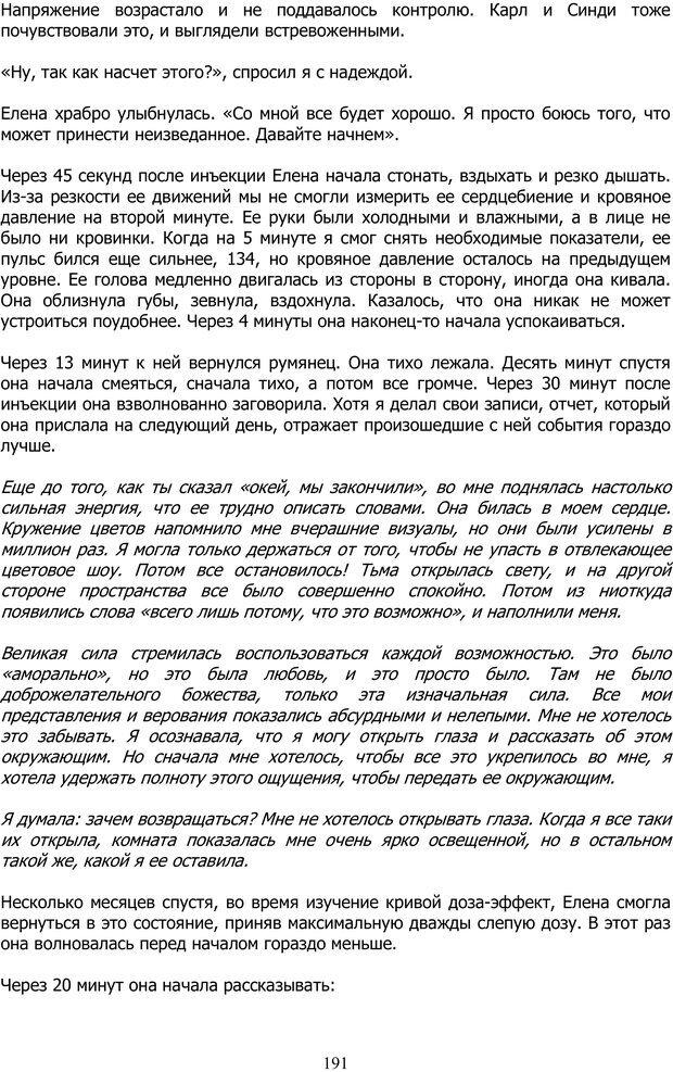 PDF. ДМТ  - Молекула Духа. Страссман Р. Страница 190. Читать онлайн