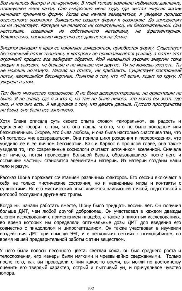 PDF. ДМТ  - Молекула Духа. Страссман Р. Страница 191. Читать онлайн