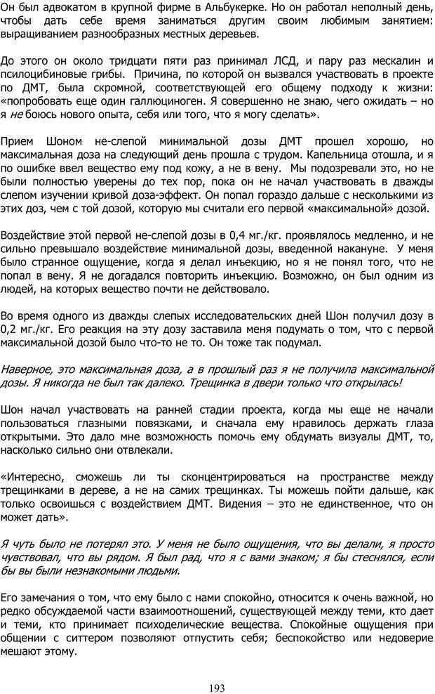 PDF. ДМТ  - Молекула Духа. Страссман Р. Страница 192. Читать онлайн