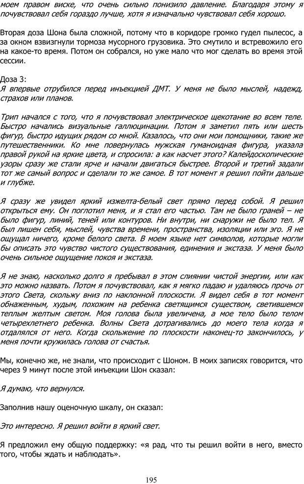 PDF. ДМТ  - Молекула Духа. Страссман Р. Страница 194. Читать онлайн