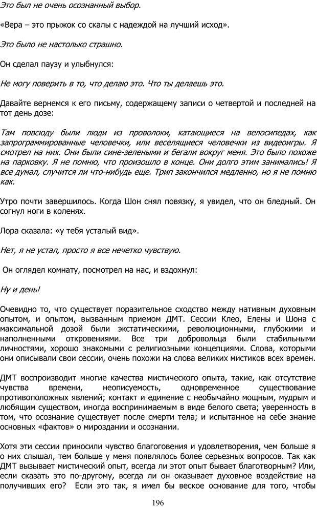 PDF. ДМТ  - Молекула Духа. Страссман Р. Страница 195. Читать онлайн