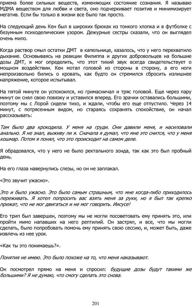 PDF. ДМТ  - Молекула Духа. Страссман Р. Страница 200. Читать онлайн