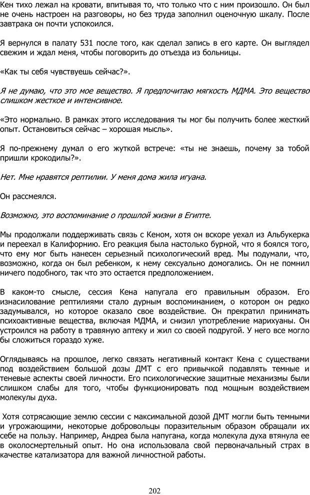 PDF. ДМТ  - Молекула Духа. Страссман Р. Страница 201. Читать онлайн