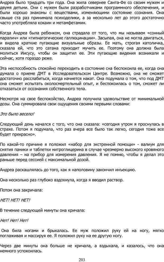 PDF. ДМТ  - Молекула Духа. Страссман Р. Страница 202. Читать онлайн