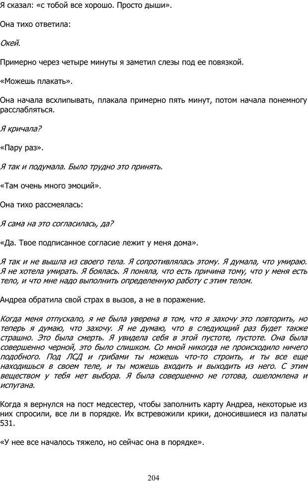 PDF. ДМТ  - Молекула Духа. Страссман Р. Страница 203. Читать онлайн