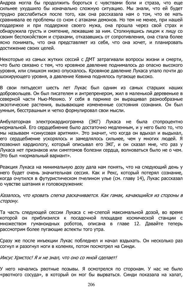 PDF. ДМТ  - Молекула Духа. Страссман Р. Страница 205. Читать онлайн