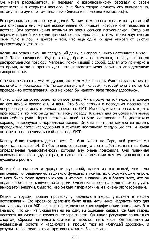 PDF. ДМТ  - Молекула Духа. Страссман Р. Страница 207. Читать онлайн