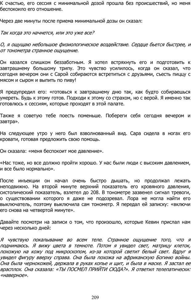 PDF. ДМТ  - Молекула Духа. Страссман Р. Страница 208. Читать онлайн
