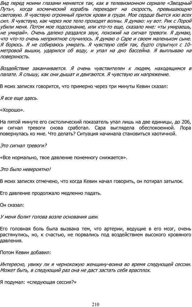PDF. ДМТ  - Молекула Духа. Страссман Р. Страница 209. Читать онлайн
