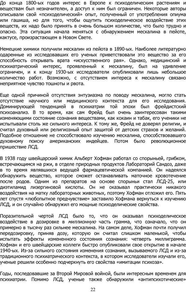 PDF. ДМТ  - Молекула Духа. Страссман Р. Страница 21. Читать онлайн