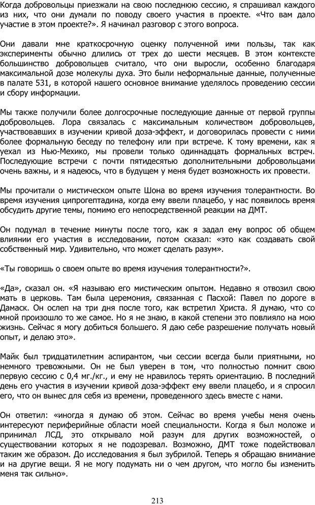 PDF. ДМТ  - Молекула Духа. Страссман Р. Страница 212. Читать онлайн