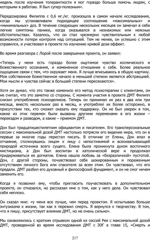 PDF. ДМТ  - Молекула Духа. Страссман Р. Страница 216. Читать онлайн