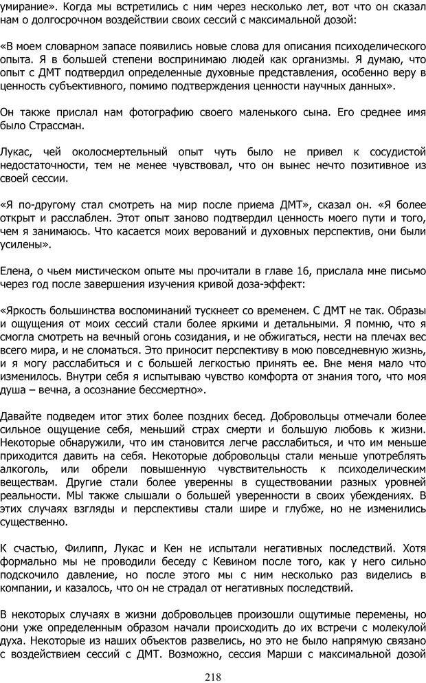 PDF. ДМТ  - Молекула Духа. Страссман Р. Страница 217. Читать онлайн