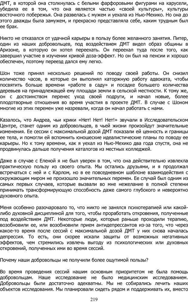 PDF. ДМТ  - Молекула Духа. Страссман Р. Страница 218. Читать онлайн