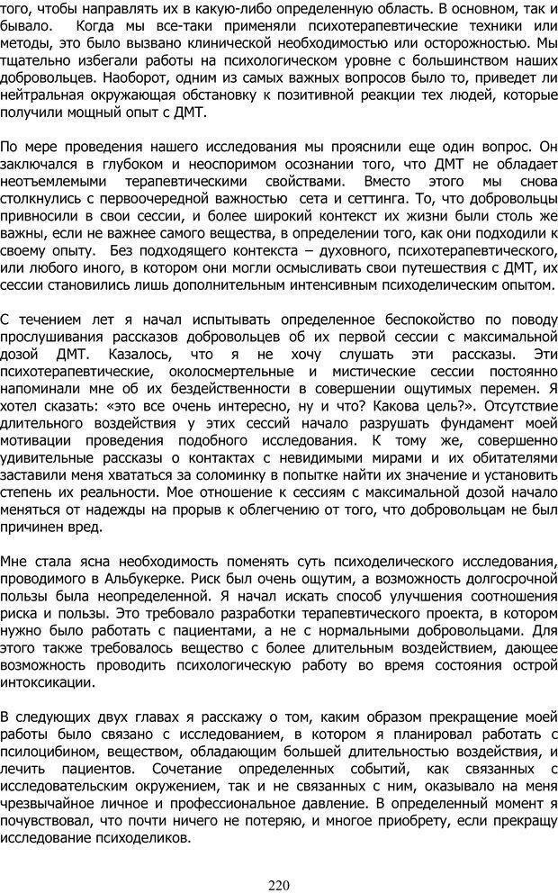 PDF. ДМТ  - Молекула Духа. Страссман Р. Страница 219. Читать онлайн