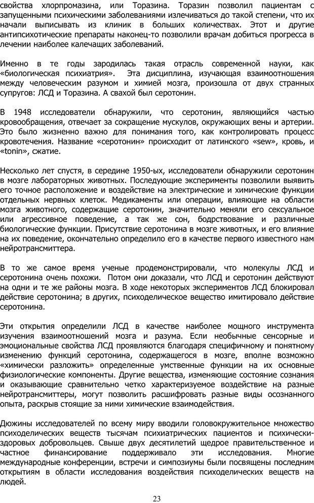 PDF. ДМТ  - Молекула Духа. Страссман Р. Страница 22. Читать онлайн