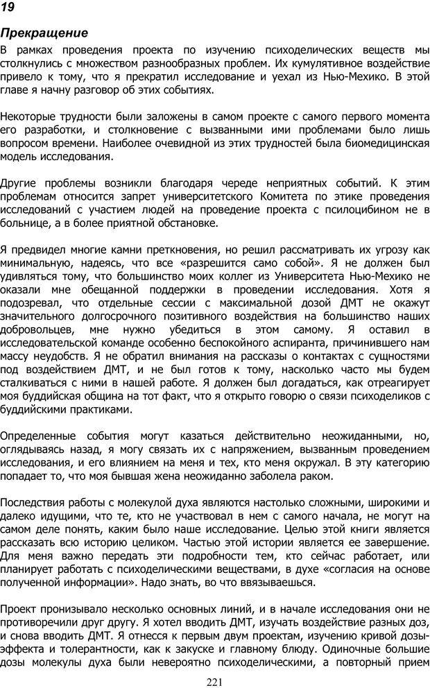 PDF. ДМТ  - Молекула Духа. Страссман Р. Страница 220. Читать онлайн
