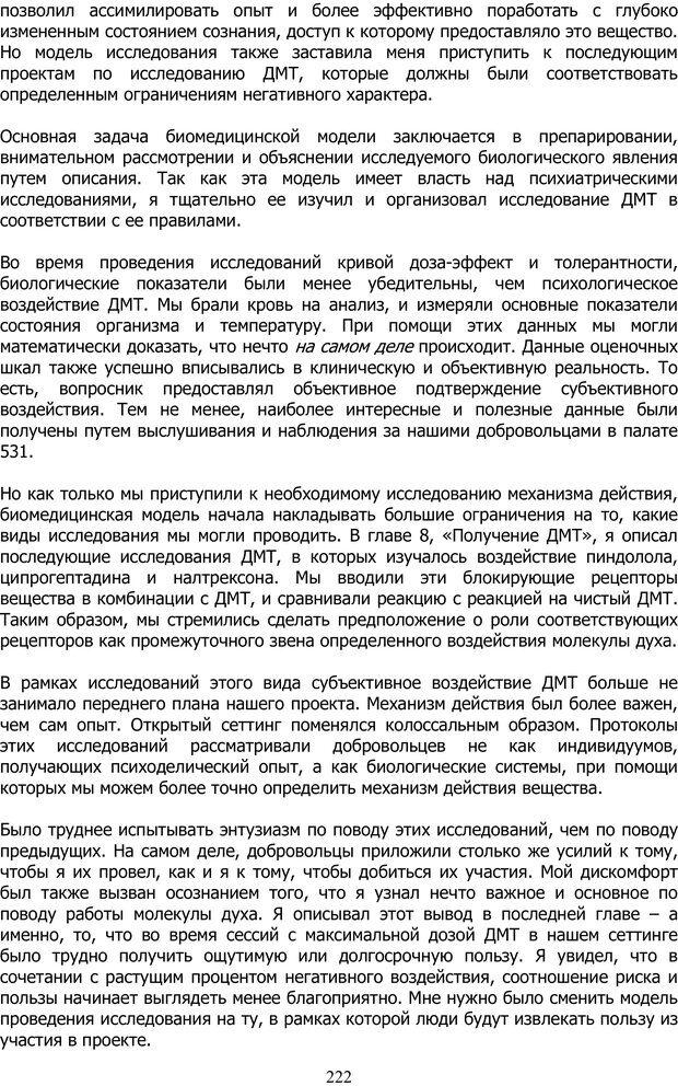 PDF. ДМТ  - Молекула Духа. Страссман Р. Страница 221. Читать онлайн