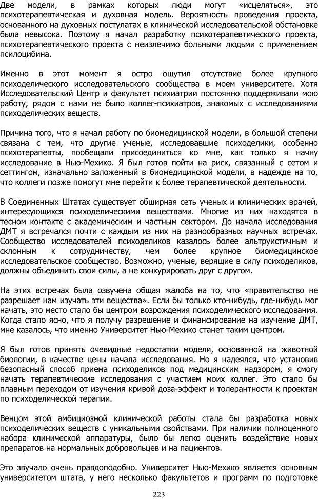PDF. ДМТ  - Молекула Духа. Страссман Р. Страница 222. Читать онлайн