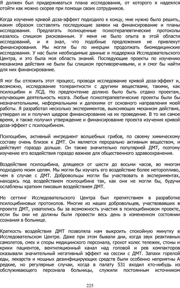 PDF. ДМТ  - Молекула Духа. Страссман Р. Страница 224. Читать онлайн