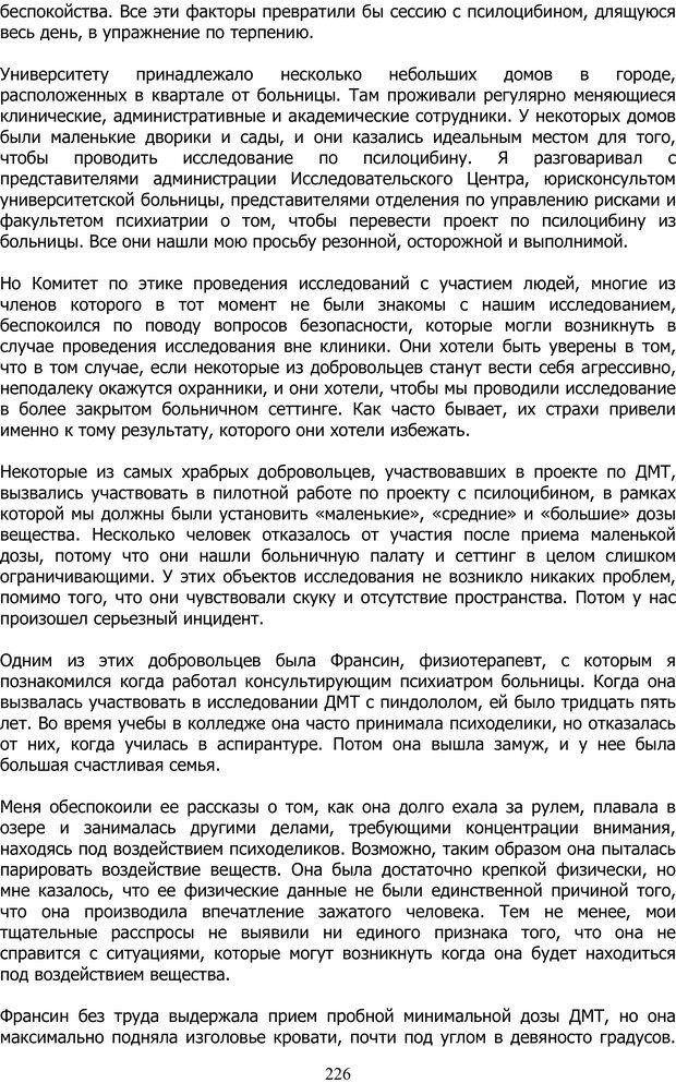 PDF. ДМТ  - Молекула Духа. Страссман Р. Страница 225. Читать онлайн