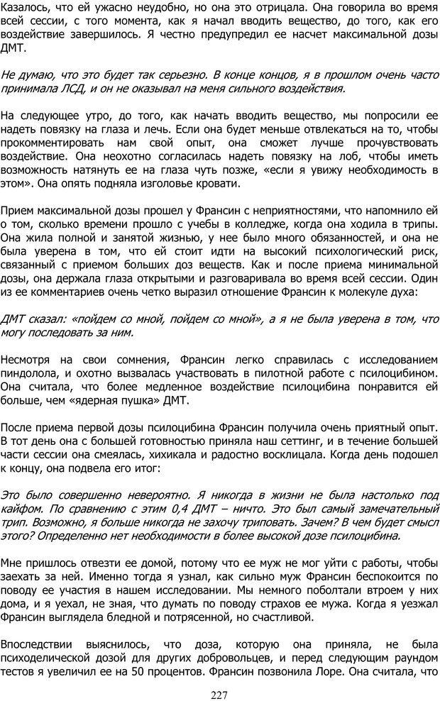 PDF. ДМТ  - Молекула Духа. Страссман Р. Страница 226. Читать онлайн