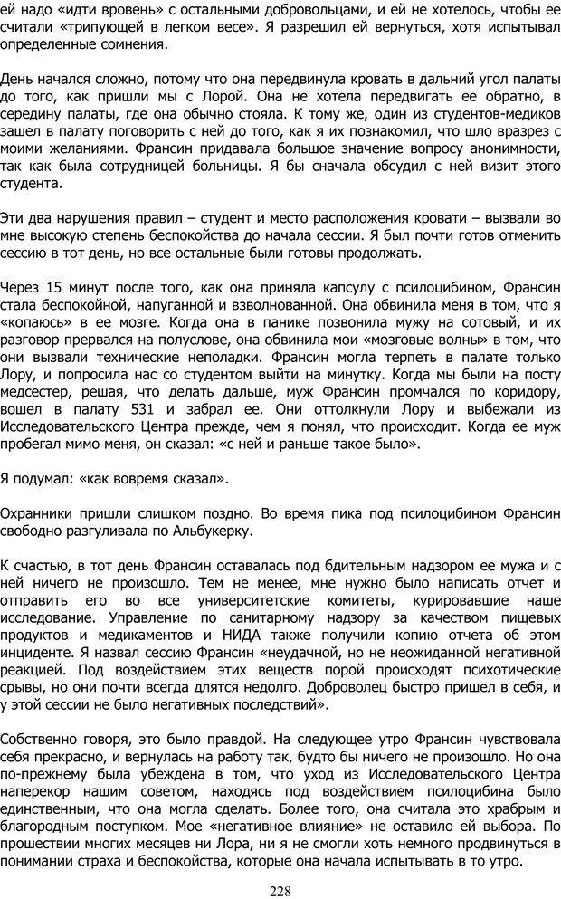 PDF. ДМТ  - Молекула Духа. Страссман Р. Страница 227. Читать онлайн