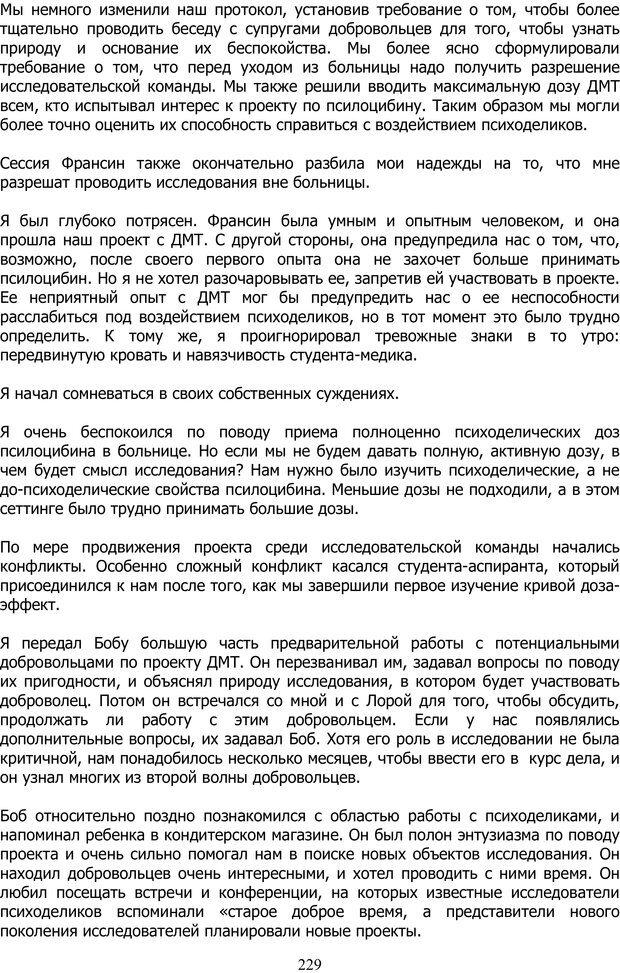 PDF. ДМТ  - Молекула Духа. Страссман Р. Страница 228. Читать онлайн