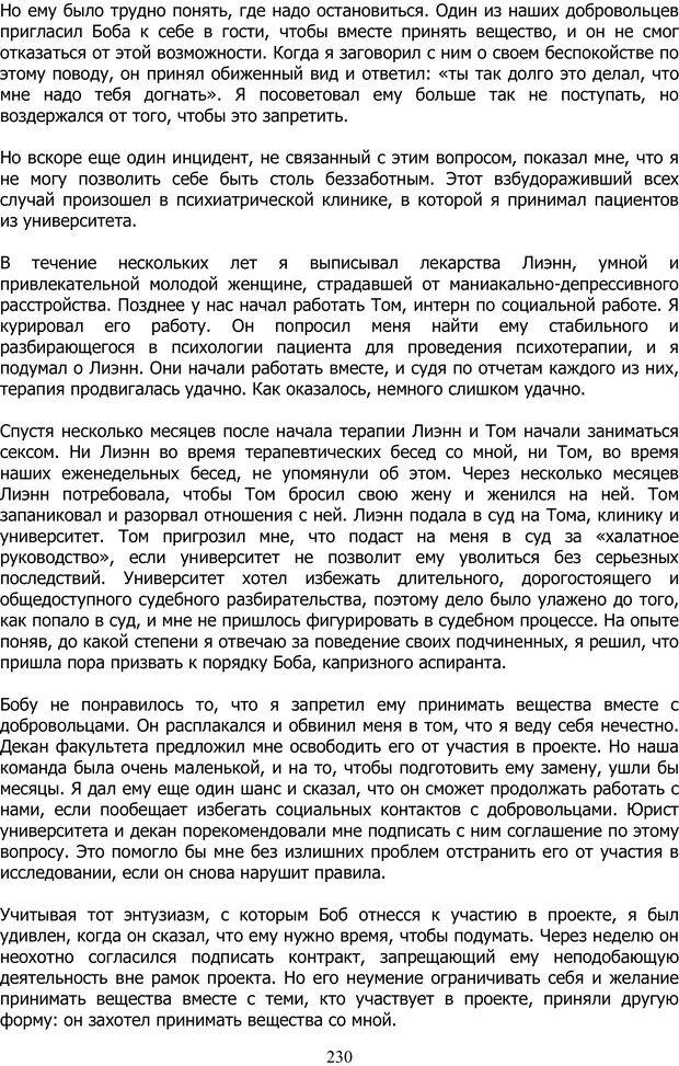 PDF. ДМТ  - Молекула Духа. Страссман Р. Страница 229. Читать онлайн