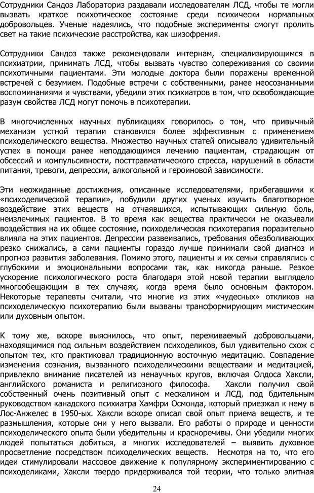 PDF. ДМТ  - Молекула Духа. Страссман Р. Страница 23. Читать онлайн