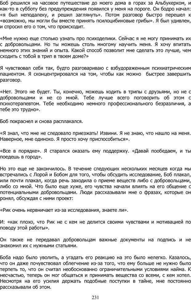 PDF. ДМТ  - Молекула Духа. Страссман Р. Страница 230. Читать онлайн