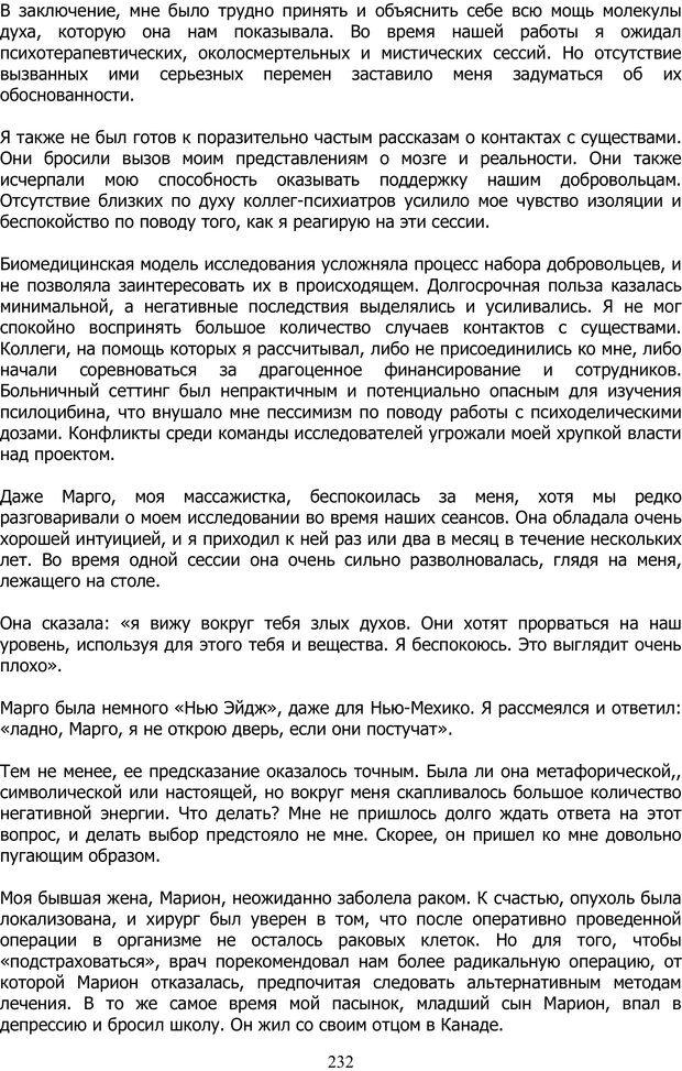 PDF. ДМТ  - Молекула Духа. Страссман Р. Страница 231. Читать онлайн