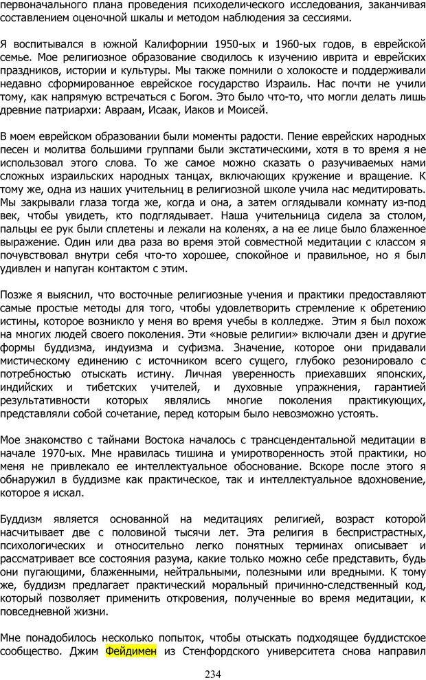 PDF. ДМТ  - Молекула Духа. Страссман Р. Страница 233. Читать онлайн