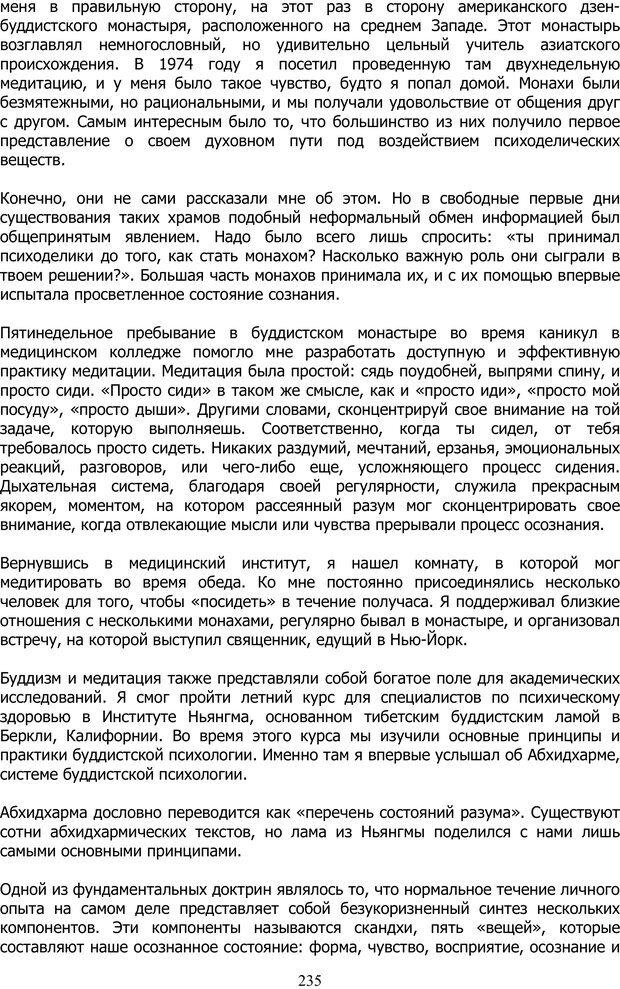 PDF. ДМТ  - Молекула Духа. Страссман Р. Страница 234. Читать онлайн
